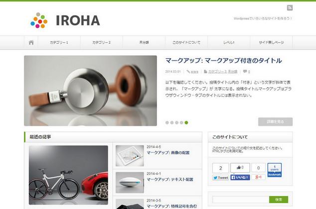 Best WordPress template IROHA