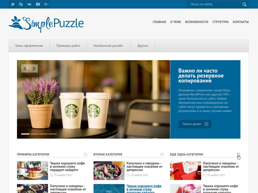Simple Puzzle WordPress blog template
