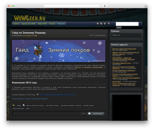Free WordPress Advanced Spoiler plugin - wowgeek.ru
