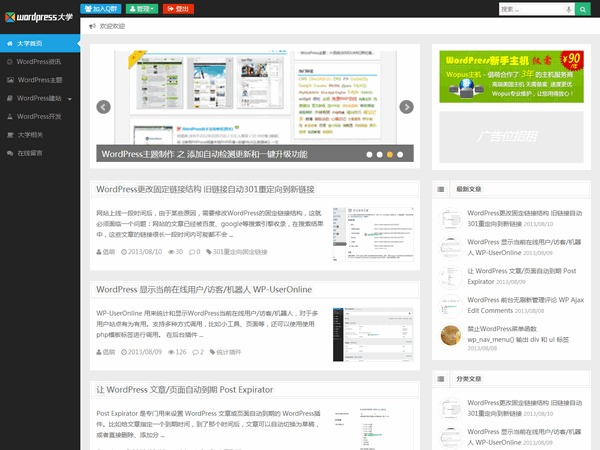 wpdx best WordPress template