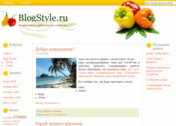 Peppers food WordPress theme