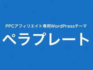 Peraplate WordPress theme design