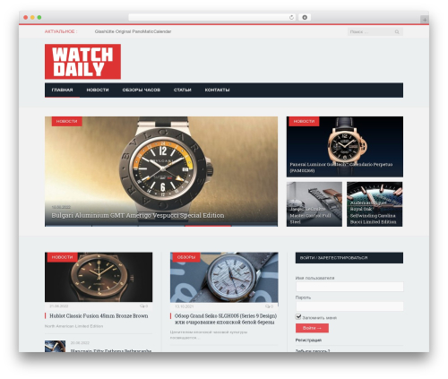 SmartMag WP theme - watchdaily.ru