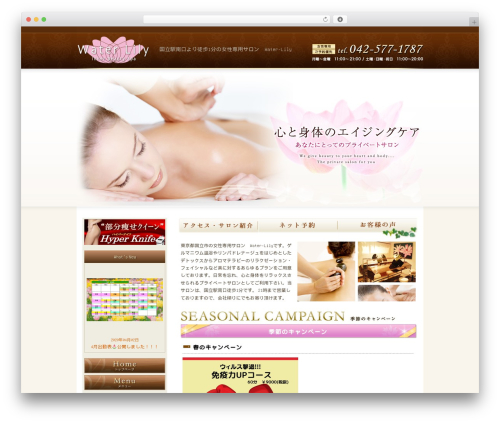Template WordPress water-lily - water-lily.jp