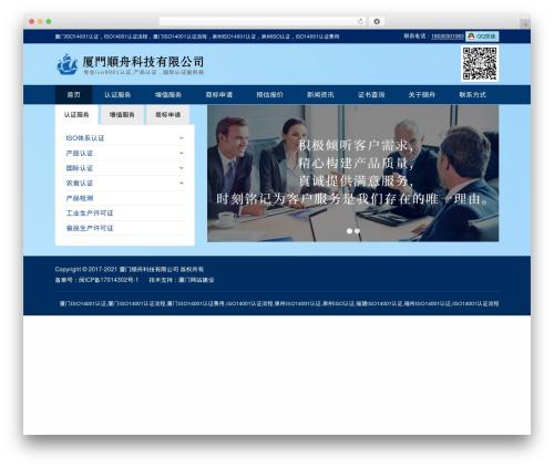 WordPress theme The7 - shunzhouiso.com