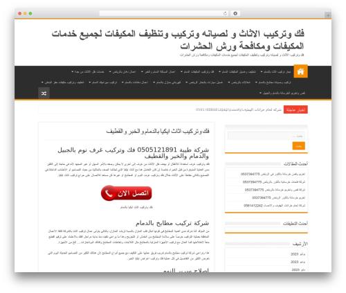 WordPress website template Sahifa (shared on wplocker.com) - saqraldamam.com