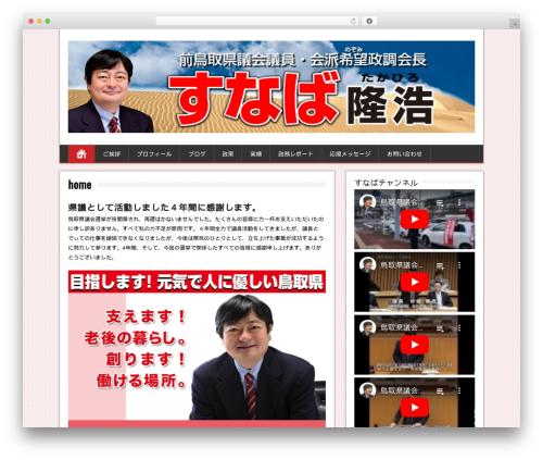 BrickYard free website theme - tottori-kodomo.jp