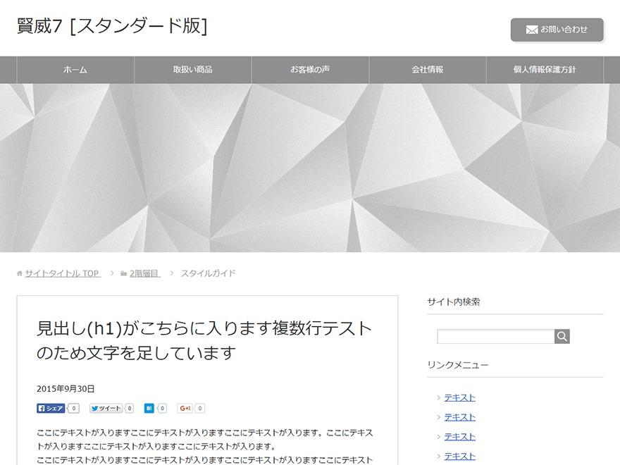 WP template 賢威7.0 スタンダード版