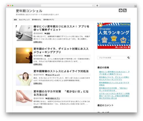 Simplicity2 theme WordPress - kounenki-concier.com