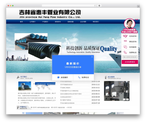041 WordPress theme - jilinhfgy.com