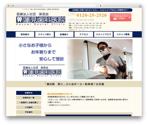Template WordPress 歯科テーマ - hasumi-dc.com