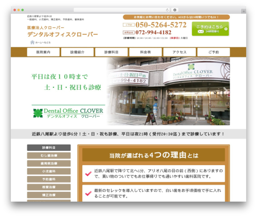 WP template 歯科テーマ - cloverdo.com