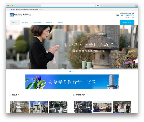 LIQUID CORPORATE WP theme - takasakisekizai.com