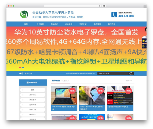 WordPress theme ztnew - appluopan.com