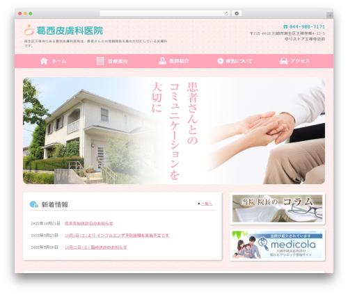 LIQUID CORPORATE WordPress theme - kasai-hifuka.com