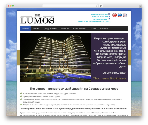 Lumos WordPress theme - thelumos.ru