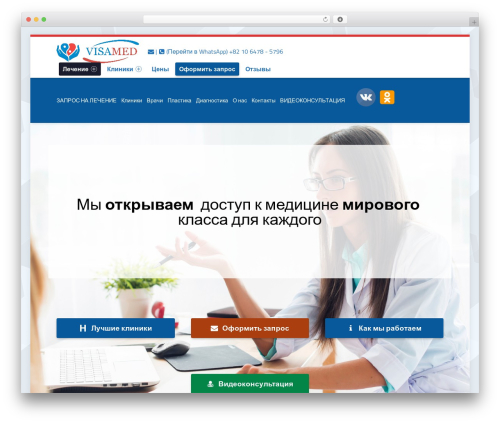 Polyclinic best WordPress theme - travelmedcenter.ru
