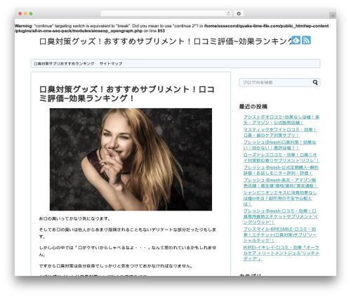 WordPress theme Simplicity2 - quake-time-file.com