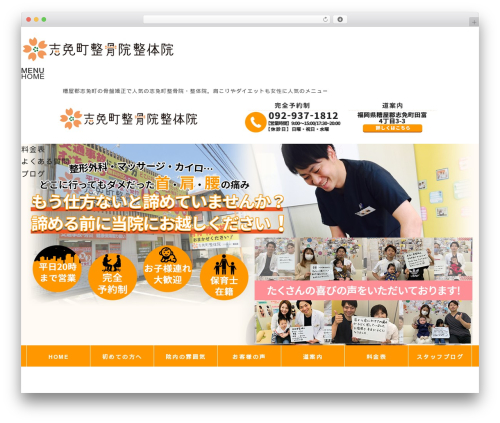 WordPress template Yuimaru - shimemachi.com