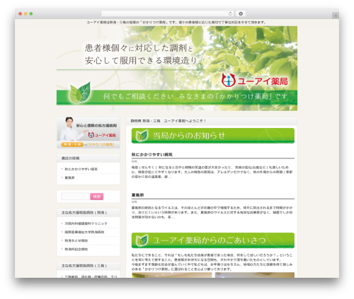 Theme WordPress responsive_046 - yu-ai-pharmacy.com