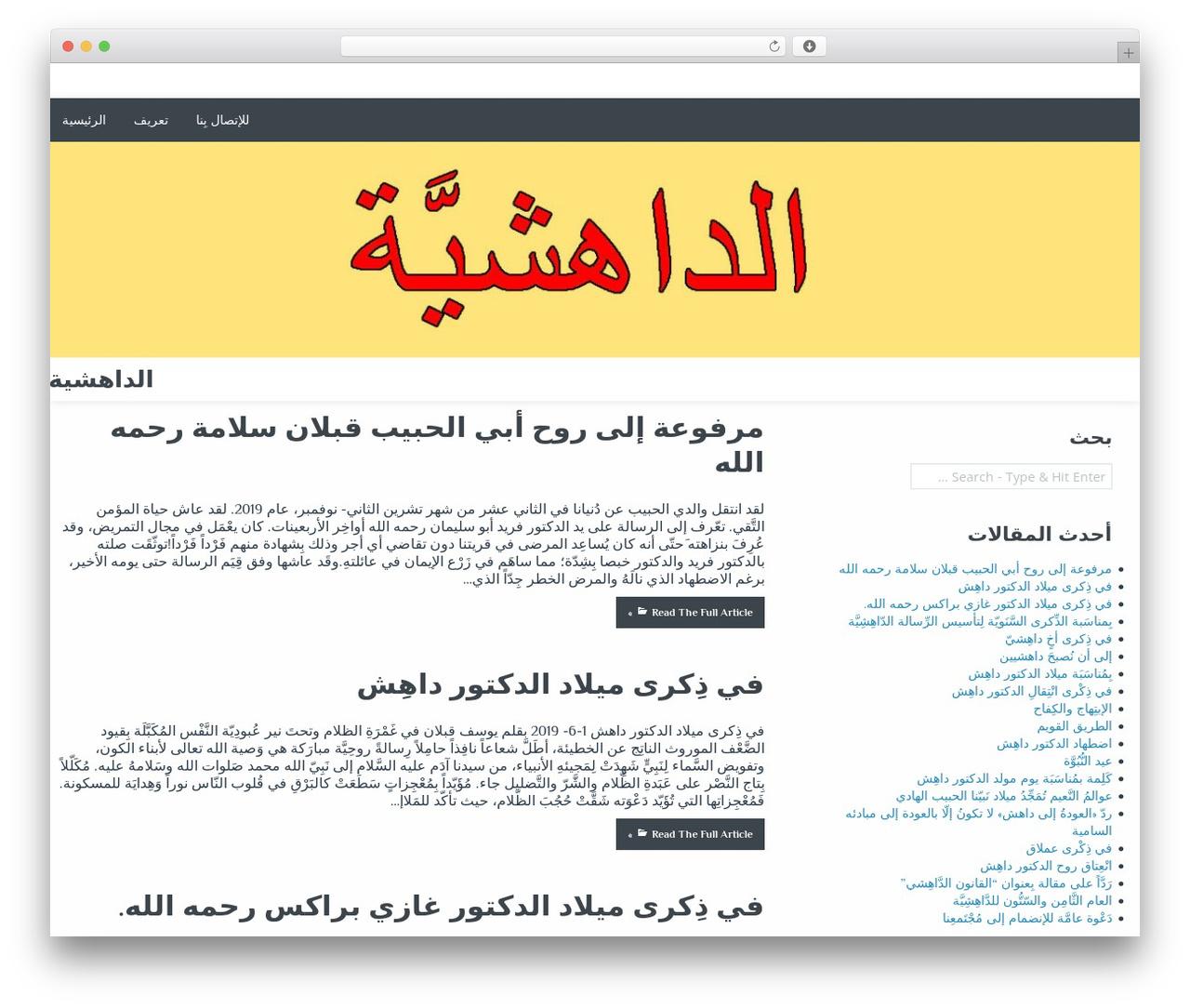 Almasi best WordPress theme - daheshismblog.com