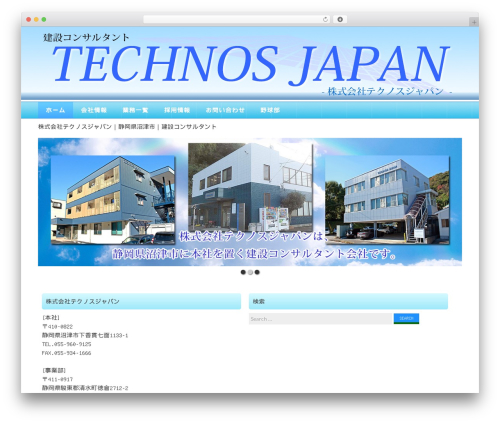 Best WordPress theme Coller - technos-japan.co.jp