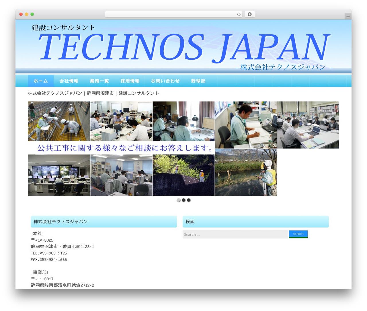 Best WordPress theme Coller - technos-japan.co.jp