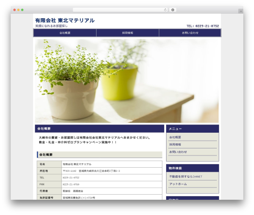 WP theme M&W child One - tmaterial.co.jp