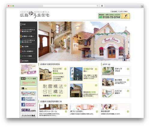 WP theme CMS GWPK STD - hiroshima-yuryo-jyutaku.com