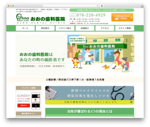 歯科テーマ WP theme - dcohno.com