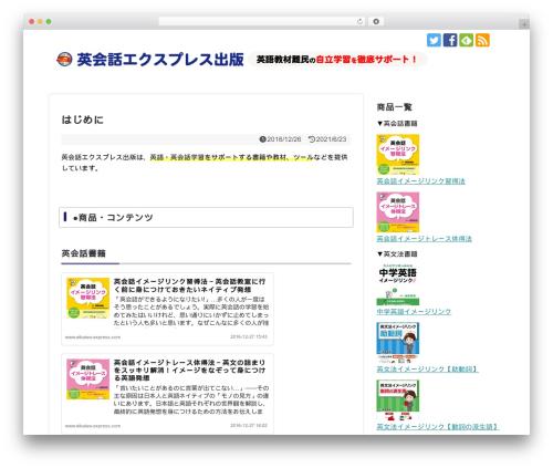 WordPress theme Simplicity2 - eikaiwa-express.com