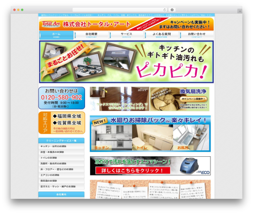 totalart best WordPress theme - totalart.co.jp