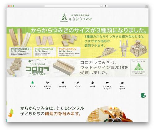 JetB_press_11 top WordPress theme - karakaratsumiki.com