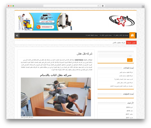 Sahifa (shared on wplocker.com) WordPress template - goldenstardammam.com