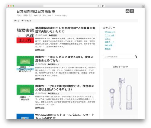 WordPress theme Simplicity2 - nichijou-gimon-ji.com