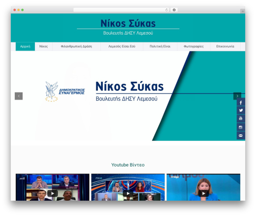 WP template Candidate - nikossykas.com