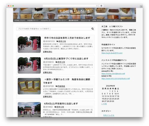 Simplicity2 WordPress blog theme - itsuki2010.com