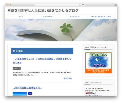 賢威7.0 コーポレート版 top WordPress theme - goodluckat.com