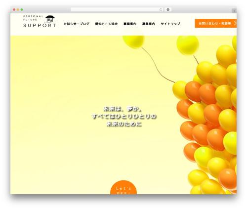 AGENT top WordPress theme - aichi-pfs.org