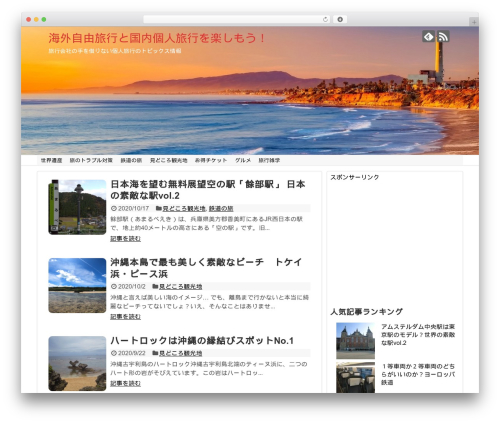 Simplicity2 WordPress page template - toniccomms.com