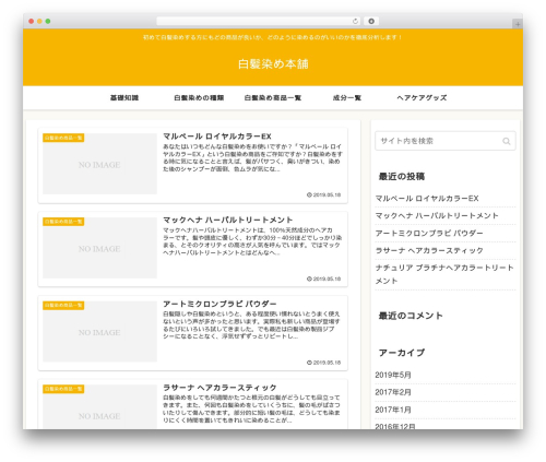 WordPress template Cocoon Child - shiraga-honpo.com
