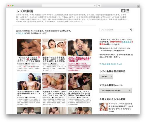 Simplicity2 theme WordPress - xn--u9j6htf020l969a.com