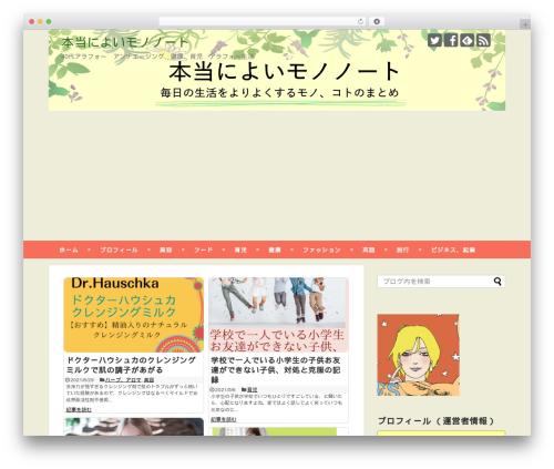 Simplicity2 WP template - yoimono-note.com