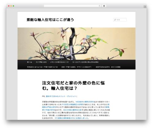 Template WordPress Twenty Eleven - sutekicustomhome.com