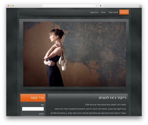Zephyr WordPress website template - we-jazz.co.il