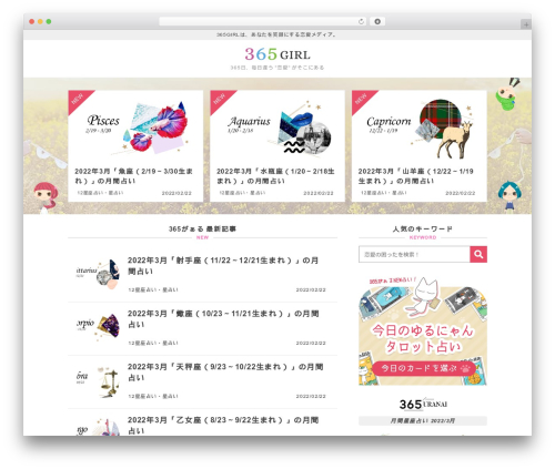 WordPress table-of-contents-plus-ex plugin - 365-girl.com