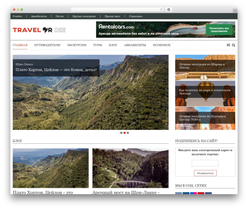 Free WordPress AddToAny Share Buttons plugin - travel-or-die.ru