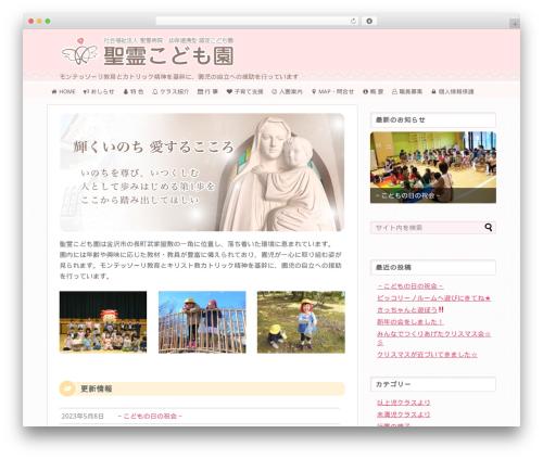 Simplicity2 theme WordPress - seirei-kodomoen.com