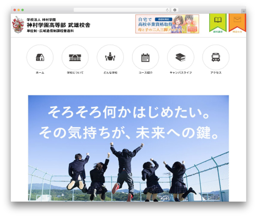 WordPress website template LIQUID CORPORATE - kamimura-takeo.com
