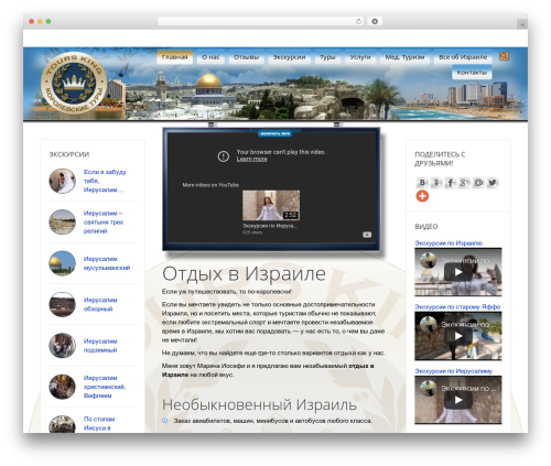 Best WordPress template The7 (Share on Theme123.Net) - toursking.com